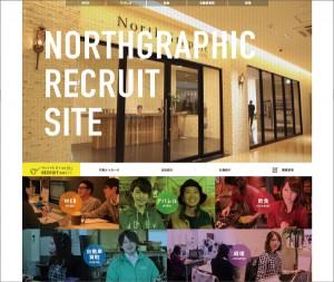 ノースグラフィック採用サイト