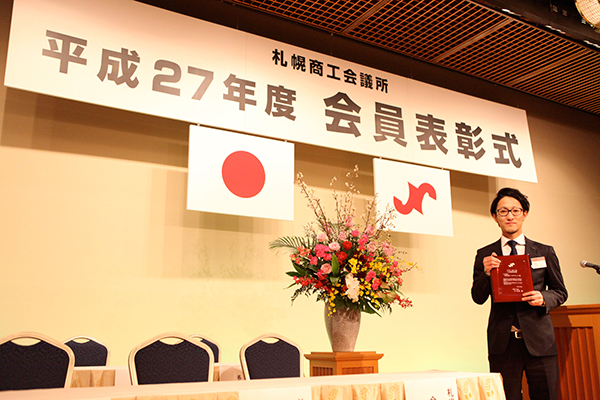 札幌商工会議所主催CSR経営表彰