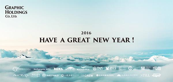 2016グラフィックホールディングス新年のご挨拶