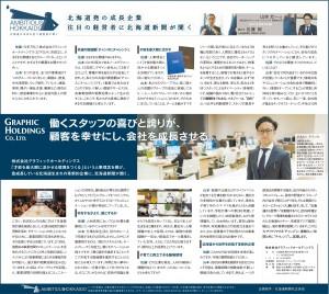 北海道新聞に代表山本壮一が語る当グループの理念と経営方針について掲載